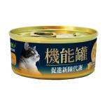 A Freschi Srl 機能貓罐 嫩煮鮮鮭魚+南瓜+B群 70g (ACF0302) (賞味期限 2021.10.04) 貓罐頭 貓濕糧 A Freschi Srl 寵物用品速遞