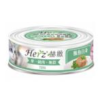 Herz赫緻 純肉貓主食罐 鮪魚白身 80g (ECM051) (賞味期限 2021.10.10) 貓罐頭 貓濕糧 Herz 寵物用品速遞