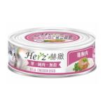 Herz赫緻 純肉貓主食罐 雞胸肉 80g (ECM021) (賞味期限 2021.10.10) 貓罐頭 貓濕糧 Herz 寵物用品速遞