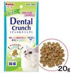 Petio 貓小食 牙齒健康護理 鰹魚粒 20g (9060 0934) (EXP) (賞味期限 2021.11.30) 貓小食 Petio 寵物用品速遞