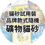貓砂試用裝 品牌款式隨機 礦物貓砂 貓貓清貨特價區 貓糧及貓砂 寵物用品速遞