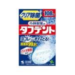 日本小林製藥 99.9%除菌 假牙清潔片 108錠入 生活用品超級市場 個人護理用品