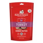 Stella & Chewy's 火雞誘惑 凍乾狗糧火雞配方 Turkey Patties 5.5oz 狗糧 Stella & Chewys 寵物用品速遞
