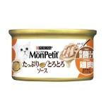 MonPetit 至尊系列 香濃醬汁雞肉 85g (醬煮系列) (白橙) (NE12375359) 貓罐頭 貓濕糧 MonPetit 寵物用品速遞