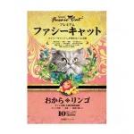 豆腐貓砂 Fussie Cat 高竇貓豆腐貓砂 蘋果味 7L (FC-JA1) 貓砂 豆腐貓砂 寵物用品速遞