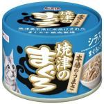 日本AIXIA愛喜雅 燒津系列貓罐頭 雞肉吞拿魚及銀魚 70g 貓罐頭 貓濕糧 AIXIA 愛喜雅 寵物用品速遞