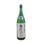 小林酒造 鳳凰美田 純米吟釀酒 無濾過本生 1.8L 清酒 Sake 鳳凰美田 清酒十四代獺祭專家