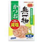 日本無一物 刨花魚片 低鹽鰹魚味 23g (綠大) 貓小食 無一物 寵物用品速遞