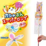 日本Petz Route 超級長鳥逗貓棒 貓咪玩具 逗貓棒 寵物用品速遞