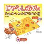 Petio-日本Petio-貓咪趣味隧道袋-橙黃-貓咪玩具-寵物用品速遞