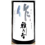 作 雅乃智 純米吟釀 1.8L 清酒 Sake 作 清酒十四代獺祭專家