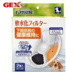 狗狗日常用品-日本GEX-犬用水機離子過濾片替換裝-2片裝-狗狗-寵物用品速遞