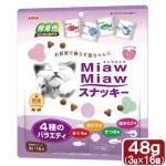 日本MiawMiaw 貓脆餅 4種混合口味 金槍魚扇貝及鰹魚烤蝦 3g 16袋入 (紫) 貓小食 MiawMiaw 寵物用品速遞