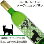 白酒-White-Wine-日本山梨縣-I-Love-Cats-長相思白葡萄酒-720ml-其他白酒-清酒十四代獺祭專家