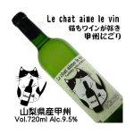 白酒-White-Wine-日本山梨縣-I-Love-Cats-Le-chat-aime-le-vin-甲州白葡萄酒白酒-720ml-其他白酒-清酒十四代獺祭專家