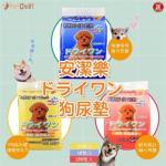 PetChill瘋狂犬-至抵優質狗糧零食-瘋狂寵物用品速遞-狗糧-狗尿墊-狗尿片-狗零食-安潔樂 吸濕抵用鐵三角 低至$55包