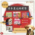 PetChill瘋狂犬-瘋狂寵物用品速遞-狗糧-狗尿墊-狗尿片-狗零食-日本直送狗尿墊 嚴格品質監控