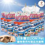 PetChill瘋狂喵-我愛好貓砂-最愛瘋狂寵物用品速遞-貓砂-貓糧-貓犬用日常用品-日本獅王-LIONPet-洗滌劑