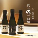 WhiskyChill威士忌清酒專門店-紅酒-白酒-香檳-威士忌-干邑-清酒-梅酒-日威-送貨-從作開始-作-純米吟釀