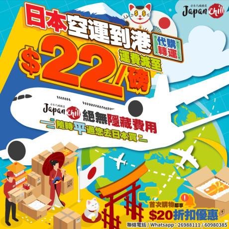 JapanChill-日本代購轉運-空運船運-全球配送-美國代購-JapanChill-空運每磅$22-Dennis