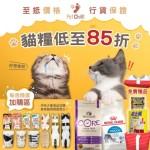 PetChill瘋狂喵-我愛好貓砂-最愛瘋狂寵物用品速遞-貓砂-貓糧-貓零食-貓狗糧至抵保證-貓狗糧低至85折 Saman