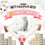 PetChill瘋狂喵-我愛好貓砂-最愛瘋狂寵物用品速遞-貓砂-貓糧-貓零食-貓狗糧至抵保證-MonPetit罐頭送貓床 Monica