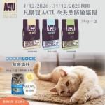 PetChill瘋狂喵-我愛好貓砂-最愛瘋狂寵物用品速遞-貓砂-貓糧-貓零食-貓狗糧至抵保證-AATU全天然防敏貓糧