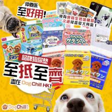 DogChill瘋狂犬-狗糧我至抵-最愛瘋狂寵物用品速遞-狗糧-狗尿墊-狗尿片-狗零食-貓狗糧至抵保證-品牌狗尿墊-至抵至齊 Monica