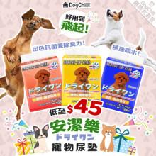 DogChill瘋狂犬-狗糧我至抵-最愛瘋狂寵物用品速遞-狗糧-狗尿墊-狗尿片-狗零食-貓狗糧至抵保證-安潔樂低至$45 快速常規 Monica