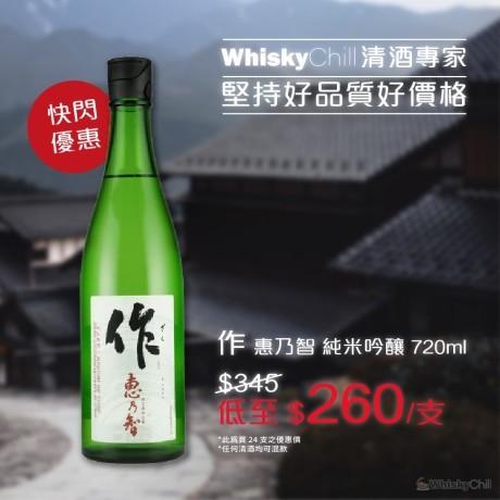 WhiskyChill清酒梅酒專門店-紅酒-白酒-香檳-威士忌-干邑-清酒-梅酒-日威-送貨-作惠乃智純米吟釀720ml Wendy