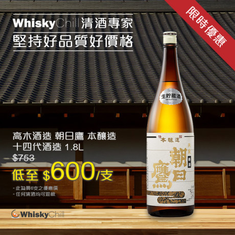 WhiskyChill威士忌清酒專門店-紅酒-白酒-香檳-威士忌-干邑-清酒-梅酒-日威-送貨-高木酒造-朝日鷹-本釀造-十四代酒造-1800ml Monica