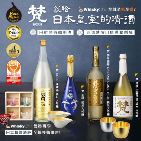 WhiskyChill清酒梅酒專門店-紅酒-白酒-香檳-威士忌-干邑-清酒-梅酒-日威-送貨-梵-獻給日本皇室的清酒 Monica