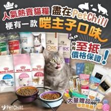 PetChill瘋狂喵-我愛好貓砂-最愛瘋狂寵物用品速遞-貓砂-貓糧-貓零食-貓狗糧至抵保證-人氣貓糧熱賣中-Dennis