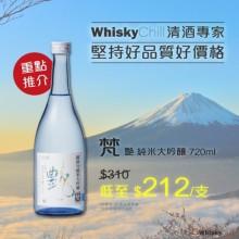 WhiskyChill清酒梅酒專門店-紅酒-白酒-香檳-威士忌-干邑-清酒-梅酒-日威-送貨-清酒梵-艷純米大吟釀 Wendy