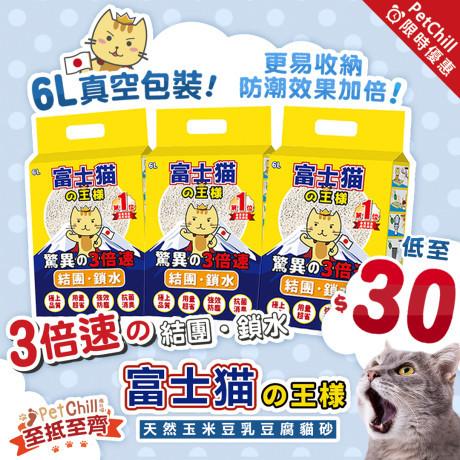 PetChill瘋狂喵-我愛好貓砂-最愛瘋狂寵物用品速遞-貓砂-貓糧-貓零食-貓狗糧至抵保證-富士貓之王樣6L低至$30包 Monica