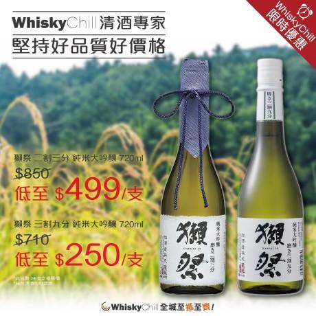 WhiskyChill清酒梅酒專門店-紅酒-白酒-香檳-威士忌-干邑-清酒-梅酒-日威-送貨-獺祭23 39-快速常規 Wendy