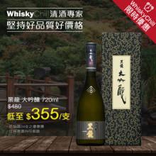 WhiskyChill清酒梅酒專門店-紅酒-白酒-香檳-威士忌-干邑-清酒-梅酒-日威-送貨-黑龍-大吟釀-720ml Monica