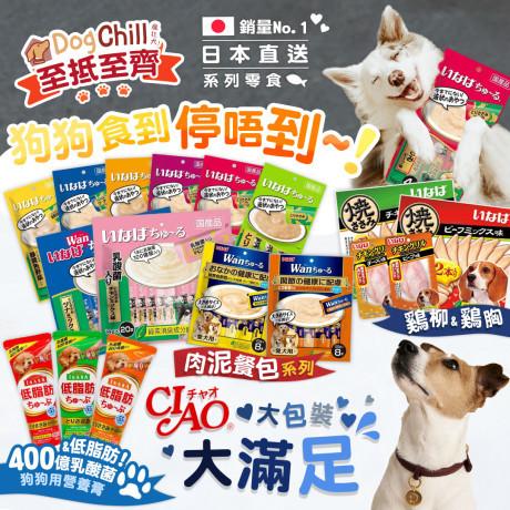 DogChill瘋狂犬-狗糧我至抵-最愛瘋狂寵物用品速遞-狗糧-狗尿墊-狗尿片-狗零食-貓狗糧至抵保證-DogChill至抵至齊-CIAO系列零食大滿足 Monica