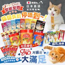PetChill瘋狂喵-我愛好貓砂-最愛瘋狂寵物用品速遞-貓砂-貓糧-貓零食-貓狗糧至抵保證-PetChill至抵至齊-CIAO系列零食大滿足 Monica