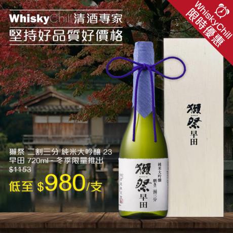 WhiskyChill清酒梅酒專門店-紅酒-白酒-香檳-威士忌-干邑-清酒-梅酒-日威-送貨-獺祭23早田-快速常規 Monica