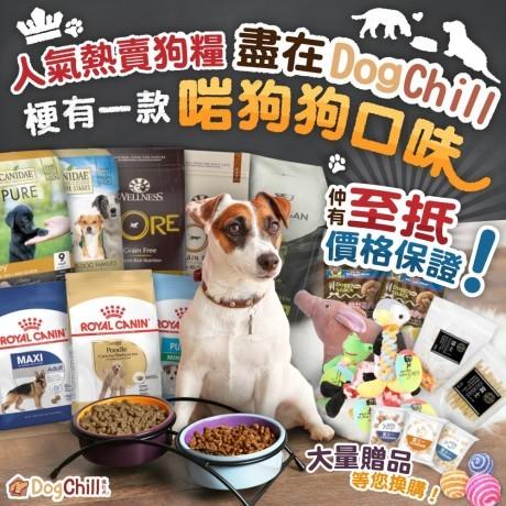 DogChill瘋狂犬-狗糧我至抵-最愛瘋狂寵物用品速遞-狗糧-狗尿墊-狗尿片-狗零食-貓狗糧至抵保證-人氣狗糧熱賣中-Dennis