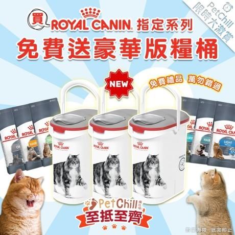 PetChill瘋狂喵-我愛好貓砂-最愛瘋狂寵物用品速遞-貓砂-貓糧-貓零食-貓狗糧至抵保證-RoyalCanin指定系列送新糧桶 Wendy