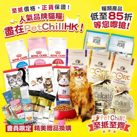 PetChill瘋狂喵-我愛好貓砂-最愛瘋狂寵物用品速遞-貓砂-貓糧-貓零食-貓狗糧至抵保證-貓貓糧類產品至抵正貨保證 Monica