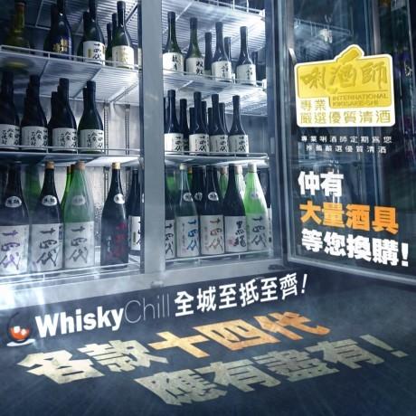 WhiskyChill清酒梅酒專門店-紅酒-白酒-香檳-威士忌-干邑-清酒-梅酒-日威-送貨-十四代大把貨 Dennis