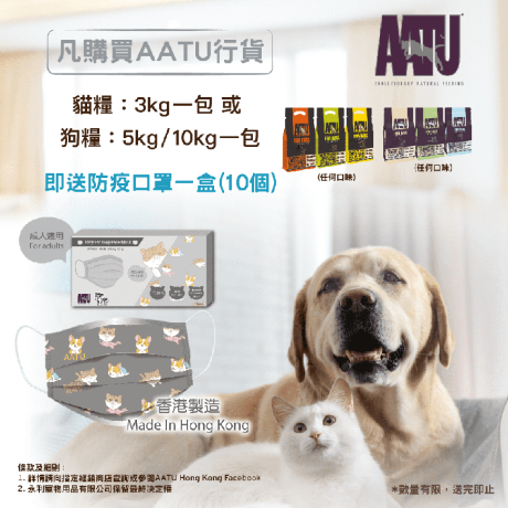 PetChill瘋狂喵-我愛好貓砂-最愛瘋狂寵物用品速遞-貓砂-貓糧-貓零食-貓狗糧至抵保證-AATU口罩