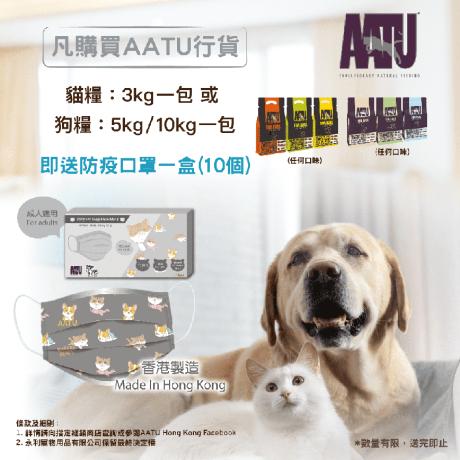 DogChill瘋狂犬-狗糧我至抵-最愛瘋狂寵物用品速遞-狗糧-狗尿墊-狗尿片-狗零食-貓狗糧至抵保證-AATU口罩