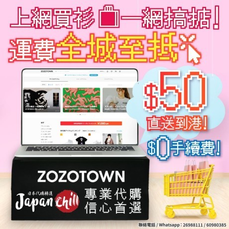 JapanChill-日本代購轉運-空運船運-全球配送-美國代購-ZOZOTOWN $50 直送到港