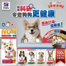 DogChill瘋狂犬-狗糧我至抵-最愛瘋狂寵物用品速遞-狗糧-狗尿墊-狗尿片-狗零食-貓狗糧至抵保證-Hill's希爾思科研令狗狗更健康-Dennis