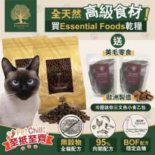 PetChill瘋狂喵-我愛好貓砂-最愛瘋狂寵物用品速遞-貓砂-貓糧-貓零食-貓狗糧至抵保證-Essential全天然高級食材貓糧送三文魚小食-Monica