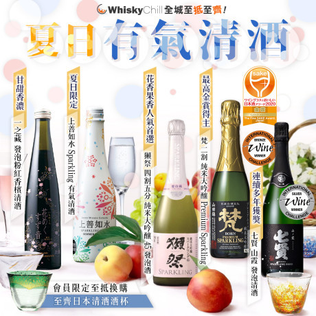 WhiskyChill清酒梅酒專門店-紅酒-白酒-香檳-威士忌-干邑-清酒-梅酒-日威-送貨-夏日有氣清酒氣泡酒 Monica